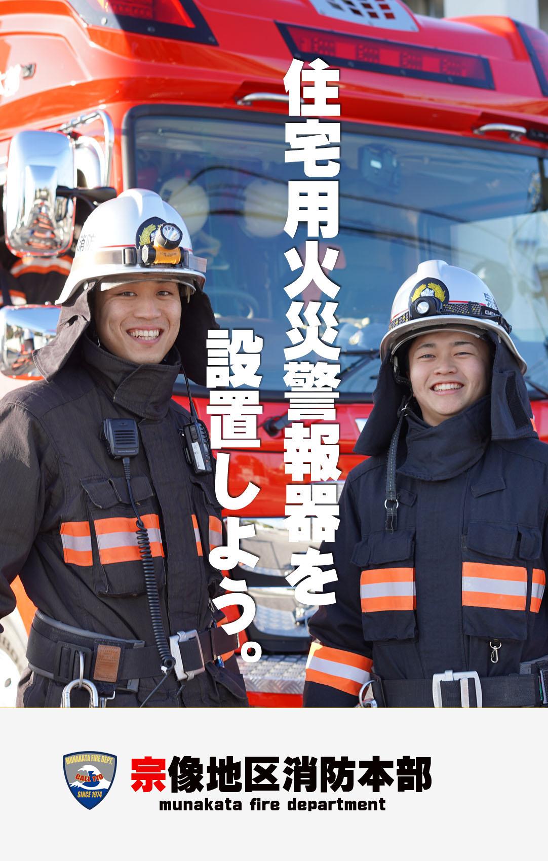 局 消防 福岡 市